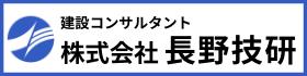 NAGANOGIKEN Co Ltd
